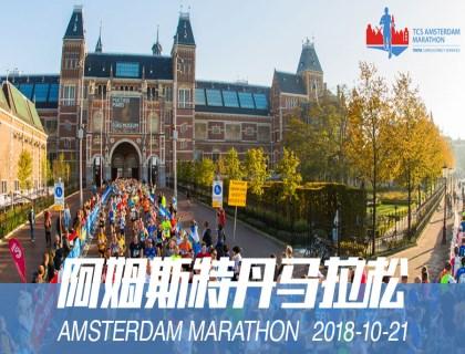 2018阿姆斯特丹馬拉松